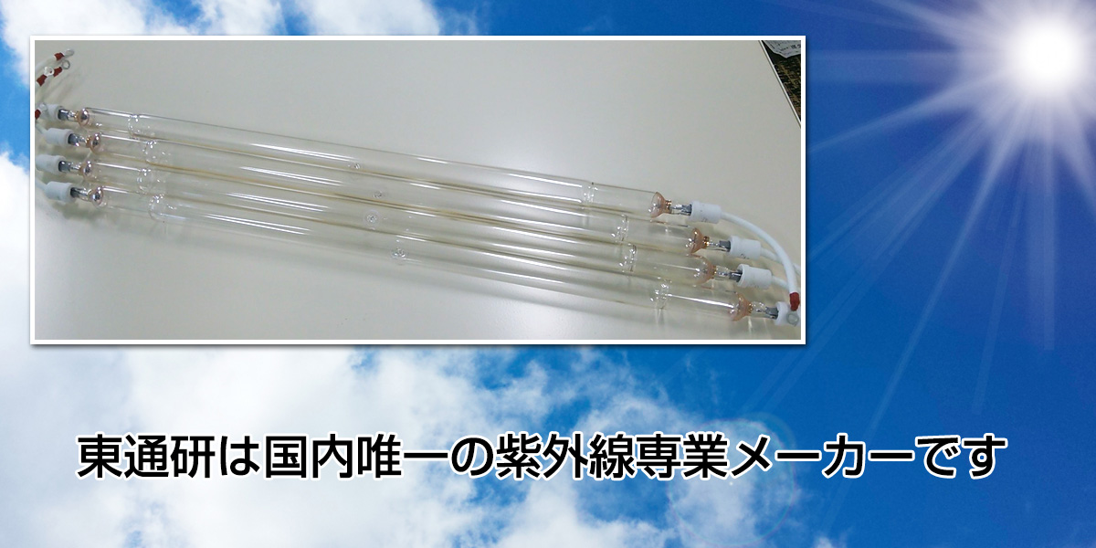 TOTSUKEN is only one domestic manufacturer specialized in UV